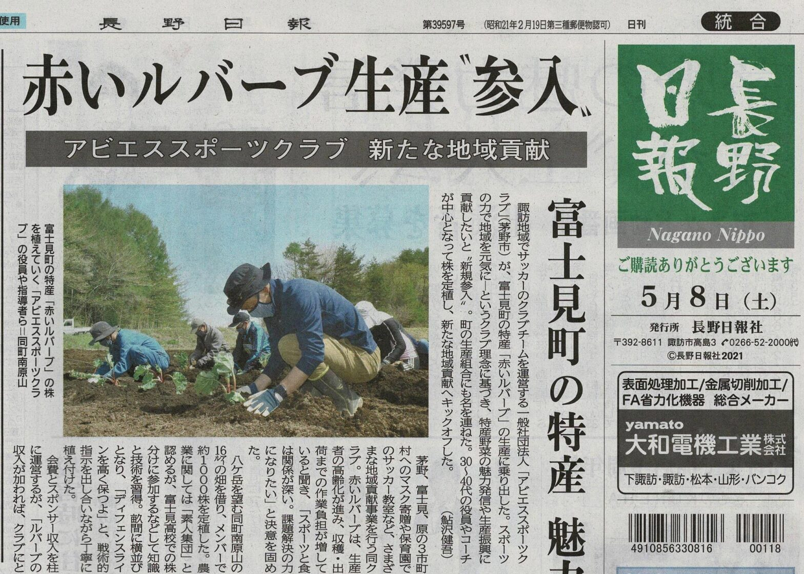 長野日報記事-赤いルバーブ生産参入